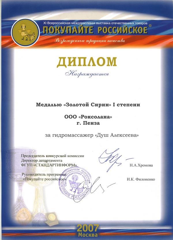 Золотой диплом Душа Алексеева